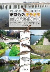 困った時はココ!東京近郊キラキラ釣り場案内60【電子書籍】[ 坂本和久 ]