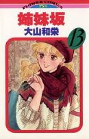 姉妹坂(13)