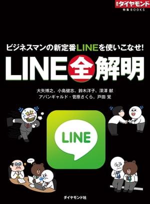 LINE全解明週刊ダイヤモンド 第一特集【電子書籍】[ 大矢博之 ]