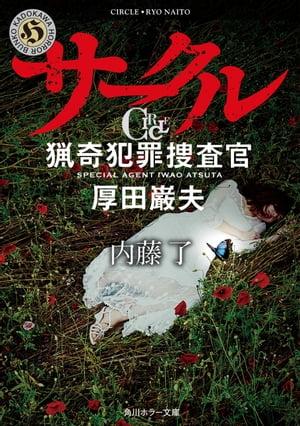サークル 猟奇犯罪捜査官・厚田巌夫【電子書籍】[ 内藤 了 ]