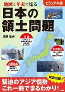 日本の領土問題