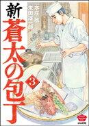 新・蒼太の包丁 (3)
