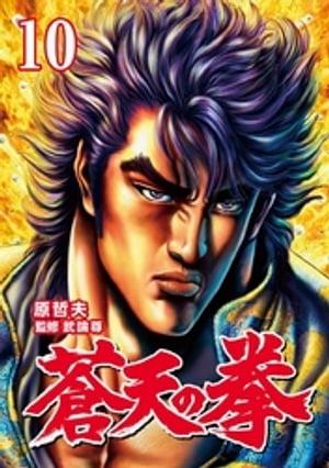 蒼天の拳 10巻【電子書籍】[ 原 哲夫 ]