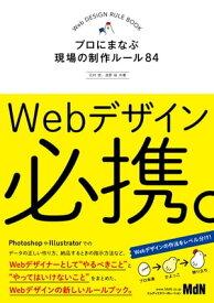 Webデザイン必携。 プロにまなぶ現場の制作ルール84【電子書籍】[ 北村 崇 ]