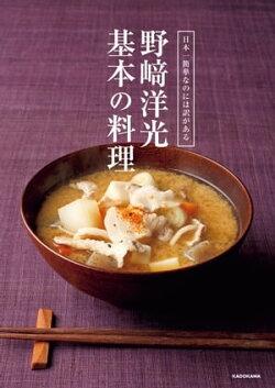 日本一簡単なのには訳がある 野崎洋光 基本の料理