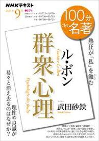 NHK 100分 de 名著 ル・ボン『群衆心理』 2021年9月[雑誌]【電子書籍】