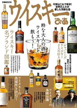 ウイスキーぴあ 20142014【電子書籍】