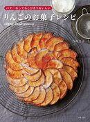 りんごのお菓子レシピ