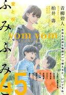 yom yom vol.45(2017年8月号)[雑誌]