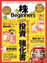 100%ムックシリーズ 株 for Beginners 2018【電子書籍】[ 晋遊舎 ]