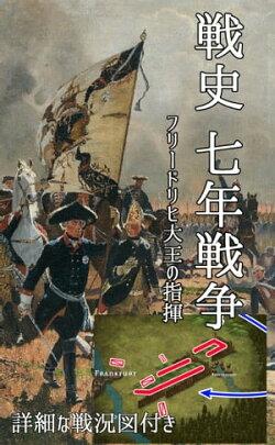 戦史 七年戦争 フリードリヒ大王の指揮