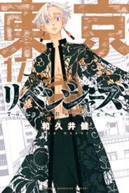 東京卍リベンジャーズ(17)【電子書籍】[ 和久井健 ]