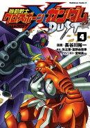 機動戦士クロスボーン・ガンダム DUST(4)