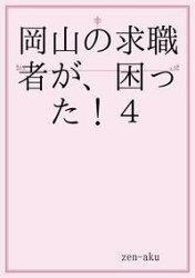 岡山の求職者が、困った!4