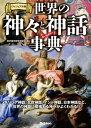 ヴィジュアル版 世界の神々と神話事典【電子書籍】