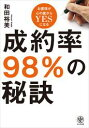 成約率98%の秘訣【電子書籍】[ 和田裕美 ]
