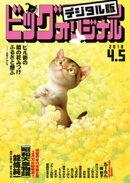 ビッグコミックオリジナル 2018年7号(2018年3月20日発売)