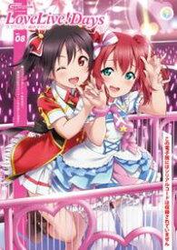 【電子版】電撃G's magazine 2020年8月号増刊 LoveLive!Days ラブライブ!総合マガジン Vol.08【電子書籍】[ 電撃G'sマガジン編集部 ]