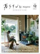 暮らすびとokayama vol.12