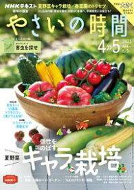 NHK 趣味の園芸 やさいの時間 2021年4月・5月号[雑誌]【電子書籍】