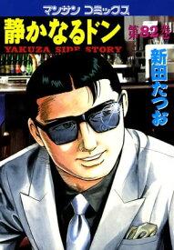 静かなるドン(82)【電子書籍】[ 新田たつお ]
