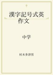 漢字記号式英作文