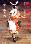 【電子特別版】勘九郎ぶらり旅 因果はめぐる歌舞伎の不思議