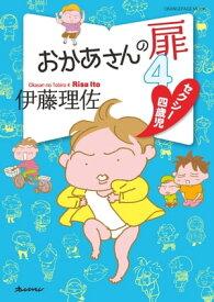 おかあさんの扉4 セクシー四歳児【電子書籍】[ 伊藤理佐 ]