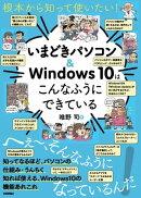 根本から知って使いたい! いまどきパソコン&Windows10はこんなふうにできている