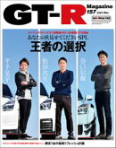 GT-R Magazine 2021年 3月号