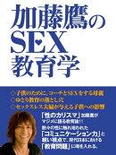 加藤鷹のSEX教育学