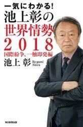 一気にわかる!池上彰の世界情勢2018(毎日新聞出版)