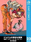 ジョジョの奇妙な冒険 第7部 モノクロ版 23