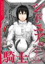 シドニアの騎士15巻【電子書籍】[ 弐瓶勉 ]