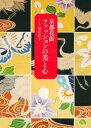 京都花街 ファッションの美と心【電子書籍】[ 相原恭子 ]