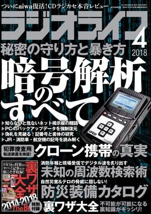 ラジオライフ 2018年 4月号【電子書籍】[ ラジオライフ編集部 ]