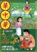 華中華(15)