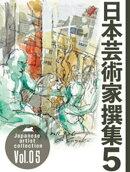 日本芸術家撰集 Vol.5