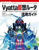 Vyatta仮想ルータ活用ガイド