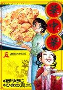 華中華(5)