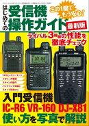 はじめての受信機操作ガイド最新版