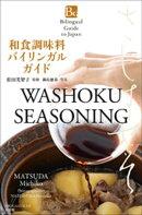 和食調味料バイリンガルガイド〜Bilingual Guide to Japan WASHOKU SEASONING〜