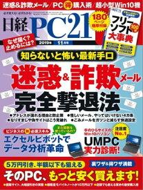 日経PC21(ピーシーニジュウイチ) 2019年11月号 [雑誌]【電子書籍】