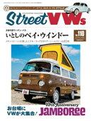 Street VWs 2017年 2月号