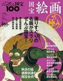 週刊ニッポンの国宝100 別冊3 国宝絵画 ザ・極み