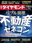 週刊ダイヤモンド 20年7月11日号
