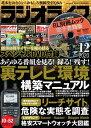 ラジオライフ2020年 12月号【電子書籍】[ ラジオライフ編集部 ]