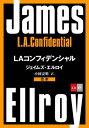 合本 LAコンフィデンシャル【文春e-Books】【電子書籍】[ ジェイムズ・エルロイ ]