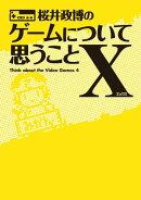 桜井政博のゲームについて思うことX Think about the Video Games 4