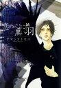 恋の心に黒い羽【電子書籍】[ ヤマシタトモコ ]
